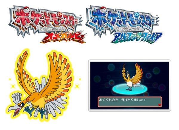 Evento de Ho-Oh confirmado para los Centro Pokémon