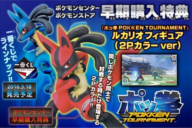 Pokkén Tournament tendrá su propio merchandising
