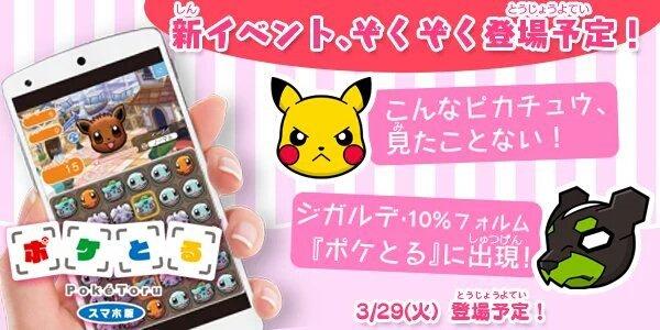 Pikachu enfadado y Zygarde 10% confirmados para Shuffle Mobile