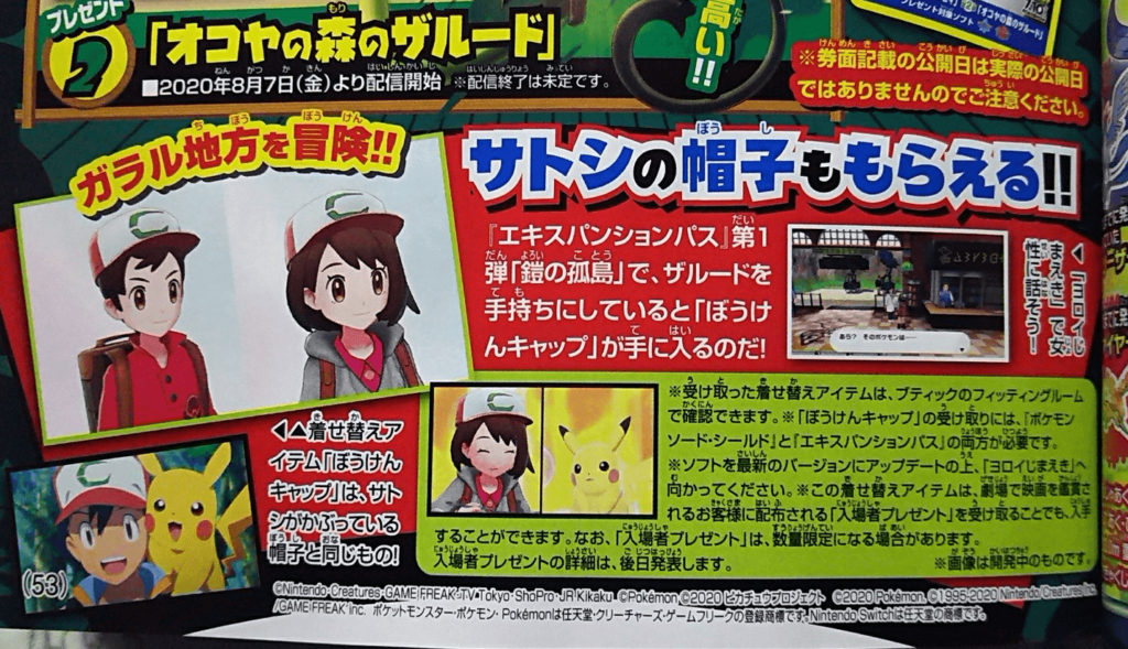 La gorra de Ash de Pokémon Coco se podrá conseguir en Pokémon Espada y Escudo