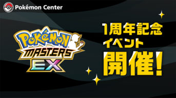 pokémon masters ex actualización japón