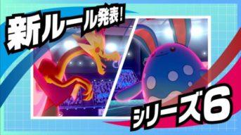 serie 6 combates clasificatorios pokémon espada y escudo