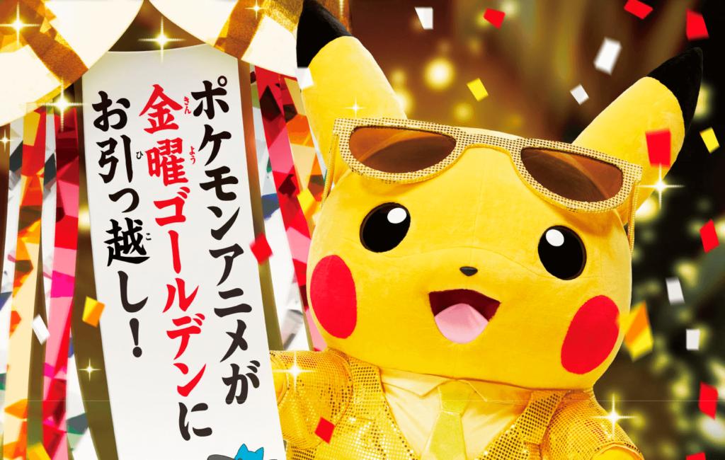 Viajes Pokémon pasará a emitirse los viernes por la tarde en Japón