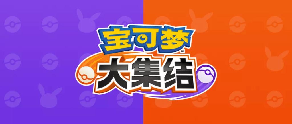 Tencent está realizando encuestas sobre Pokémon Unite en China