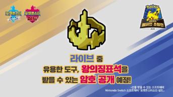 roca del rey regalo misterioso pokemon espada escudo