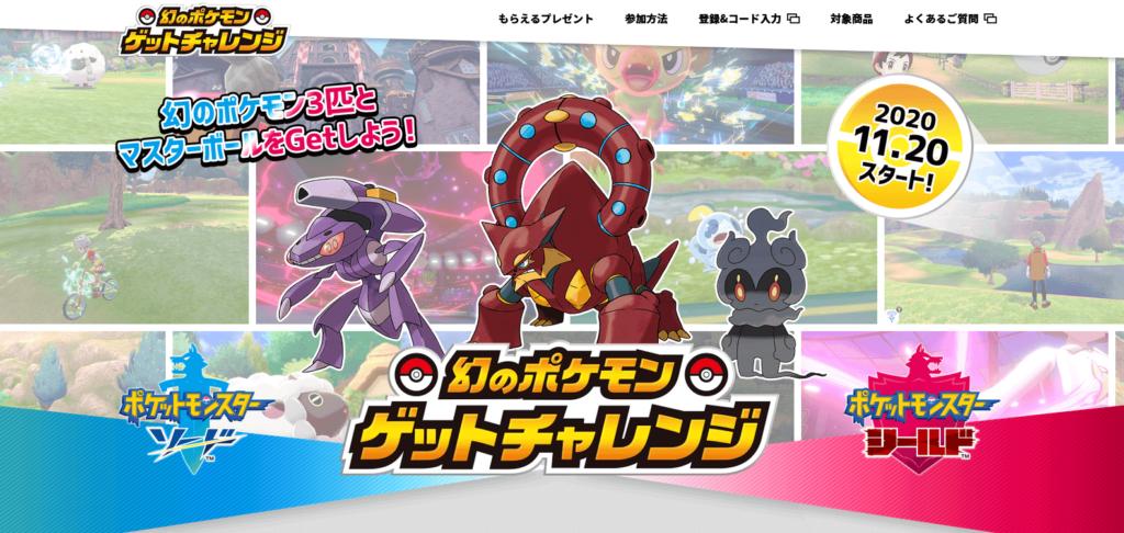 Anunciado un nuevo evento de distribución de Pokémon singulares en Japón para Pokémon Espada y Escudo