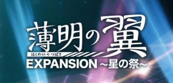 expansion alas del crepusculo pokemon