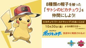 pikachu código gorra trotamundos