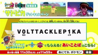 pikachu-gorra-sinnoh-codigo-1536x864