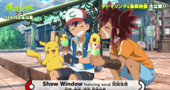 pokémon coco show window