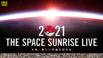 the space sunrise live 2021