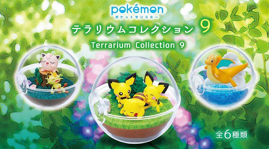 Hoy llegan nuevas figuras de Pocket Monster Terrarium Collection a Japón