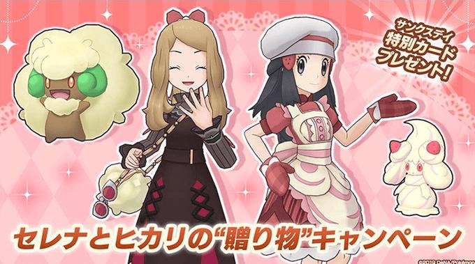 Serena y Maya tendrán nuevos trajes y compañeros por San Valentín en Pokémon Masters