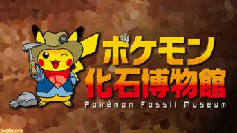 portada fosil pikachu