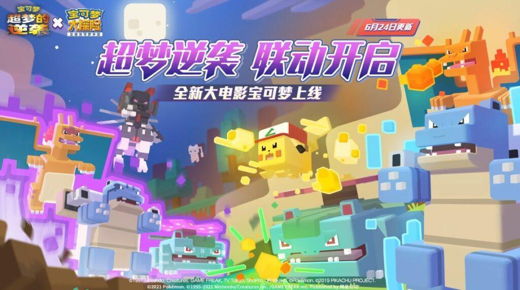 El Pokémon Quest Chino tendrá un evento de Mewtwo con armadura este mes de junio