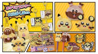 Bkub Okawa pokémon colaboración productos (1)