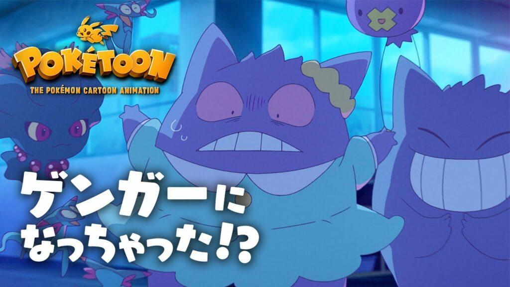 Ya disponible una nueva animación de la serie PokéToon, protagonizada por Gengar