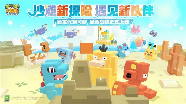 La versión China de Pokémon Quest recibirá mañana a los Pokémon de Johto y una nueva isla
