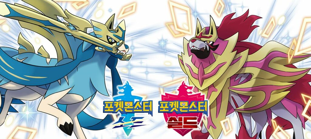 Corea del Sur repartirá un Zacian y Zamazenta variocolor con las reservas de la edición dual de Pokémon Diamante Brillante y Perla Reluciente