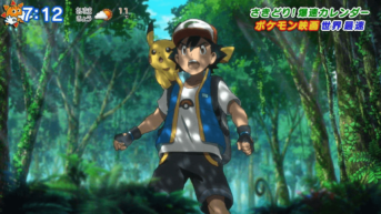 Ash Pokémon Coco