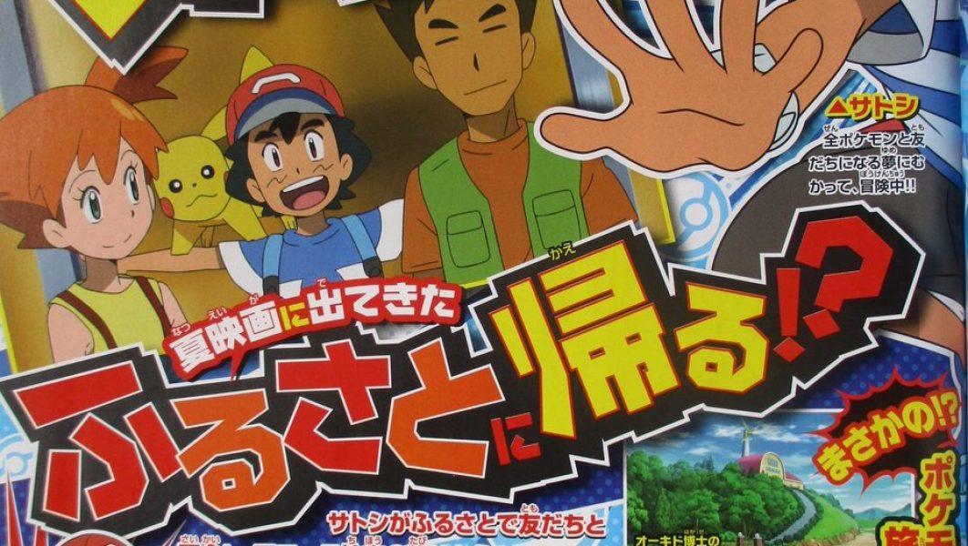 Brock-Misty anime