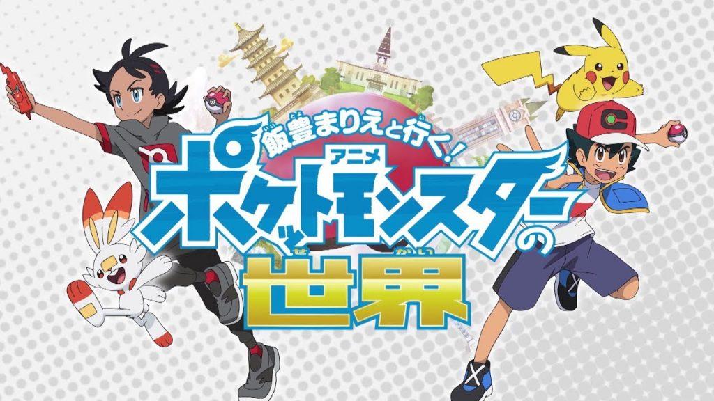 Emitido el especial de 24 minutos con nuevas escenas del nuevo anime de Pokémon Espada y Escudo