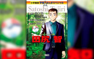 biográfica de Satoshi Tajiri