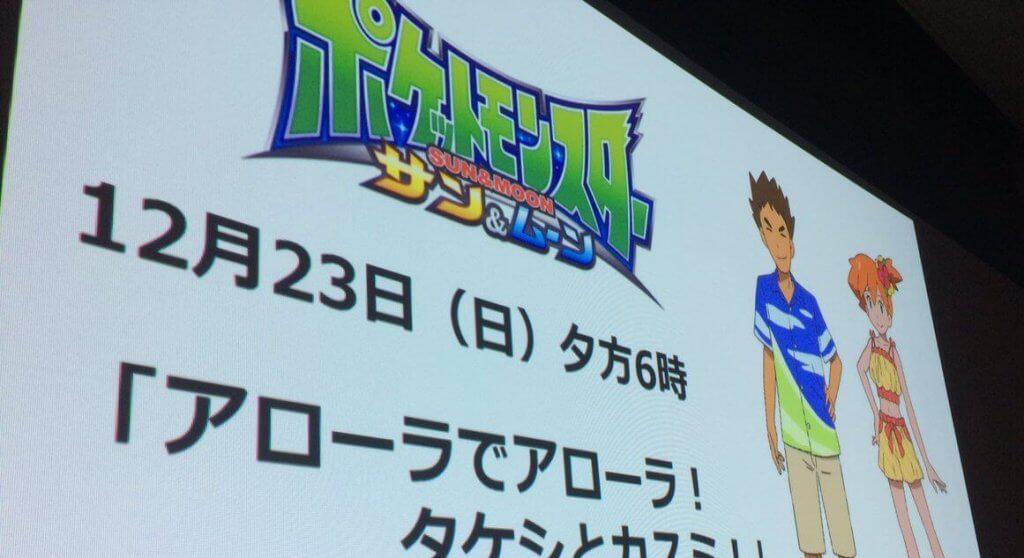 Brock y Misty viajarán a la región de Alola en el anime de Pokémon Sol y Luna