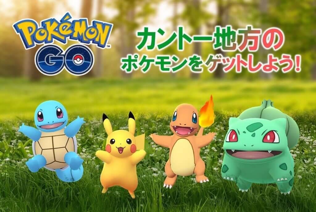 Nueva información del evento de Kanto para Pokémon GO