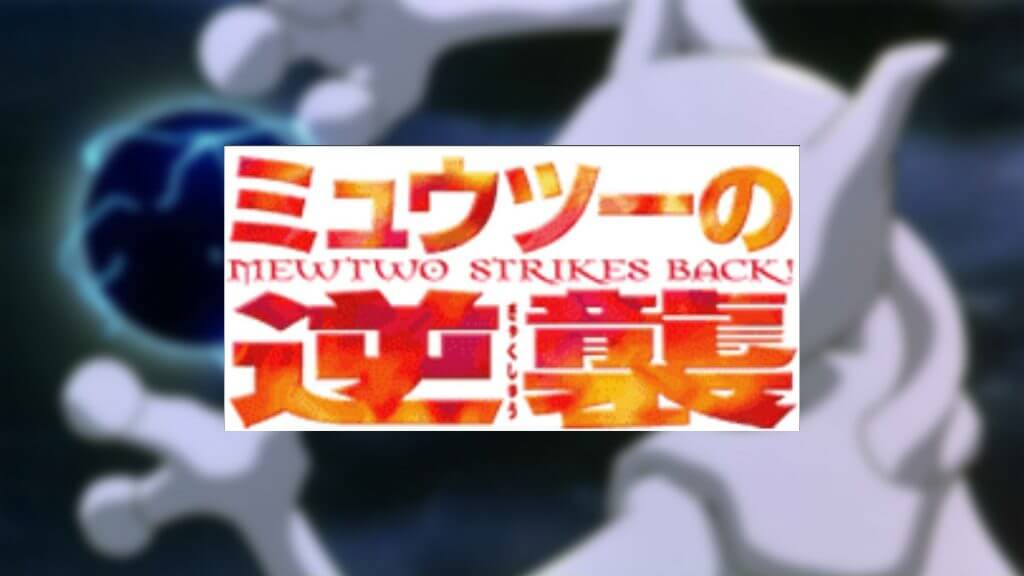 Mewtwo Strikes Back Evolution es la próxima película de Pokémon