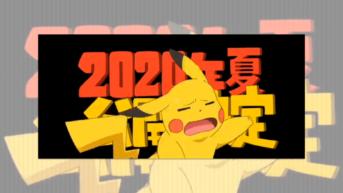 pokemon pelicula anime 2020 avance