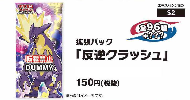 Anunciada la segunda expansión de cartas de octava generación y un concurso de ilustraciones de Pokémon JCC